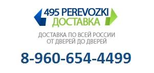 495 транспортная компания